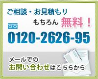 0120-2626-95